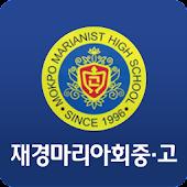 재경마리아회중·고 총동문회