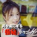 ★新生活にオススメ★男を虜にする「極秘」テクニック logo