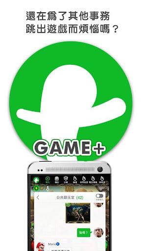 GAME+ 加加 遊戲內嶔聊天 攻略