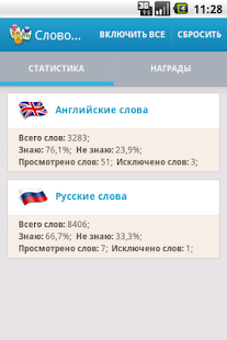 English Russian Word Swot- screenshot thumbnail