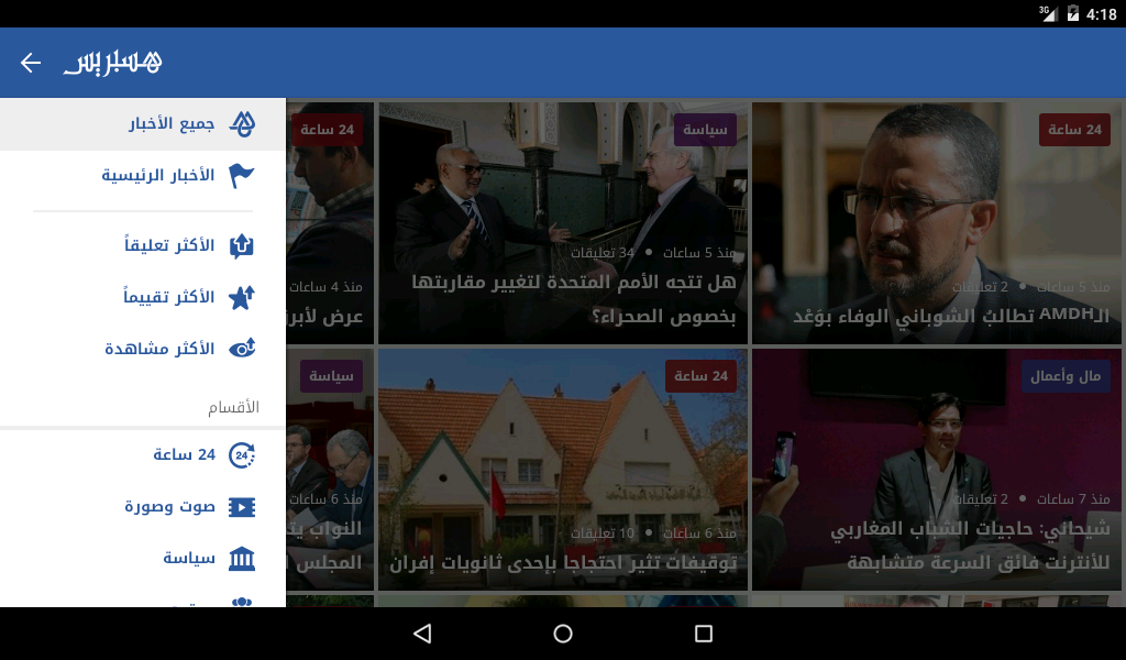 ‫Hespress - هسبريس‬‎- screenshot