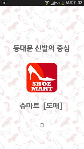 슈마트 동대문신발도매상가 슈즈 구두 사입 직거래