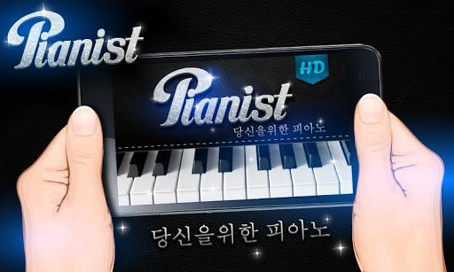 피아노+ Piano