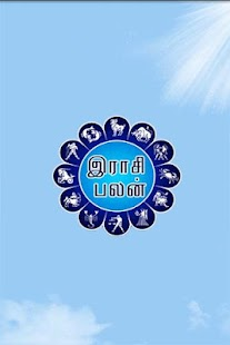 Tamil Astrology - screenshot thumbnail