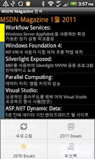 MSDN Magazine 한국 - screenshot thumbnail