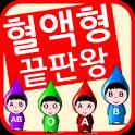 혈액형끝판왕 icon