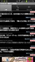 Screenshot of まとめサイトリーダー Free