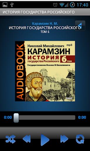 История гос-ва Российского T 6