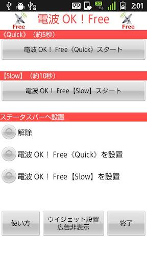 電波 OK!Free