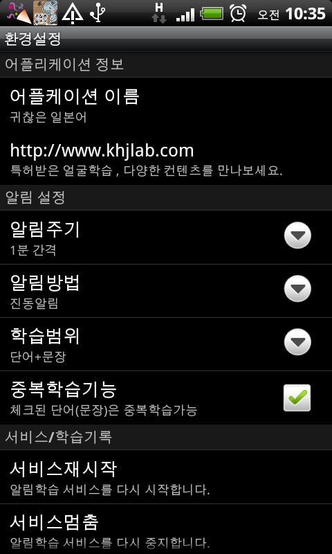 일본어 꾸준히 (뇌깨움학습) - screenshot