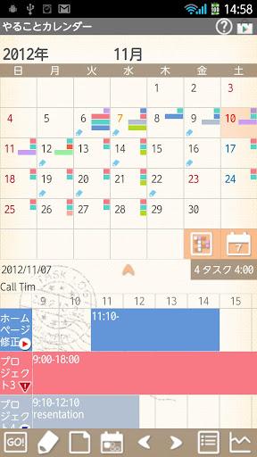 やることカレンダー Free
