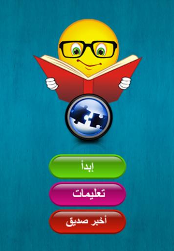 لعبة اللغة: كلمة واربع جمل