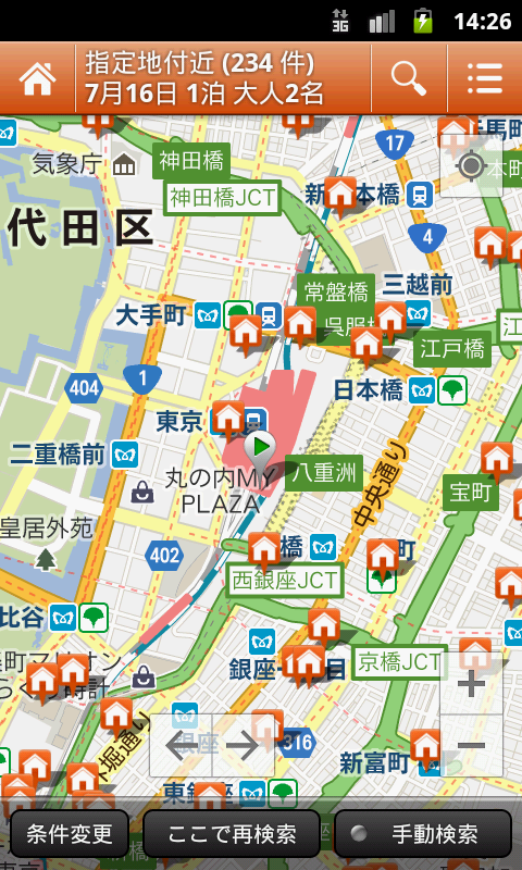 じゃらん - screenshot