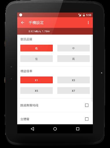 【免費音樂App】錄音機 (Wear Audio Recorder)-APP點子