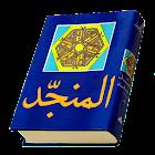 المنجّد في اللغة Munajjad icon