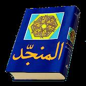 المنجّد في اللغة Munajjad