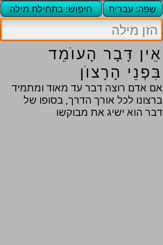 Free Online Hebrew Dictionary. Type in Hebrew/English. Translate ...