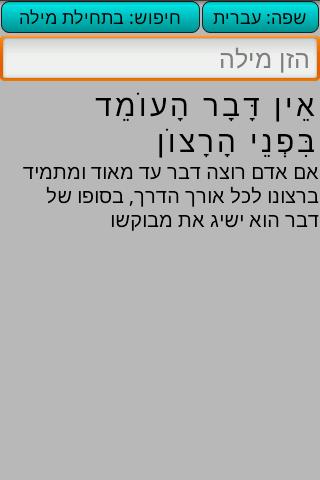 מילון עברי וארמי
