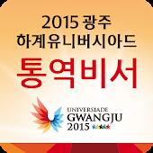 Gwangju Universiade ezTalky
