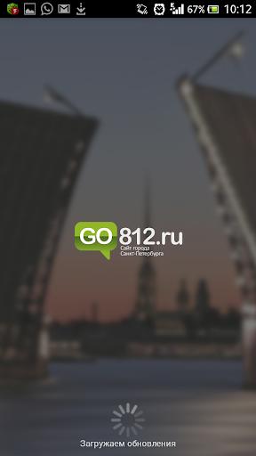 Санкт-Петербург City Guide
