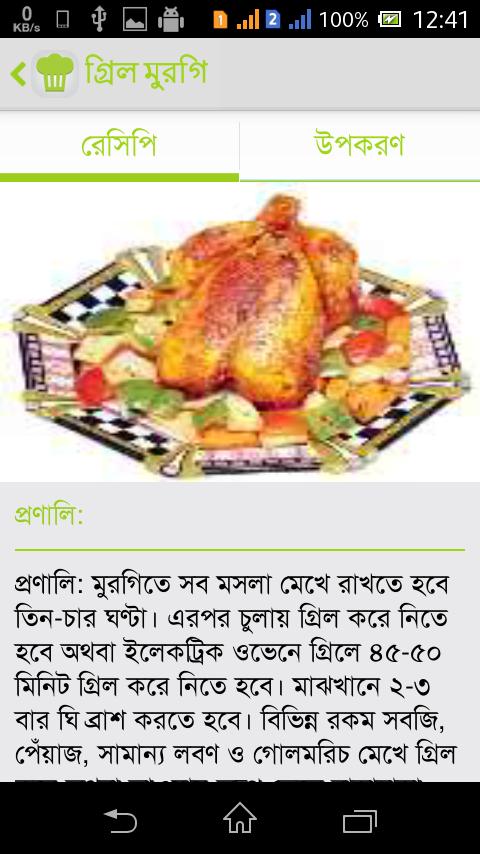 Bangla recipe google play store revenue download estimates screenshots forumfinder Gallery