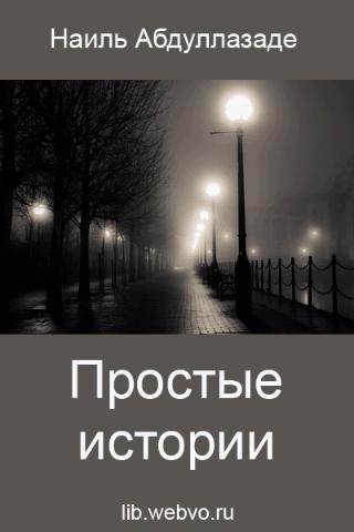 Простые истории