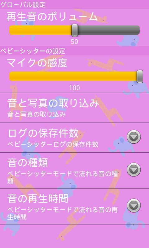 ママでちゅよ~- screenshot
