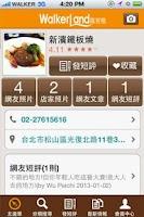 Screenshot of 美食Walker