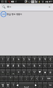 Sino Korean Keyboard Pro- screenshot thumbnail