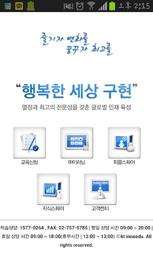 한국전자통신연구원 부설연구소 사이버 연수원
