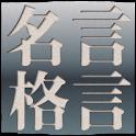 名言・格言 人類の英知 全名言1900収録