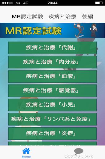 MR認定試験 疾病と治療 後編