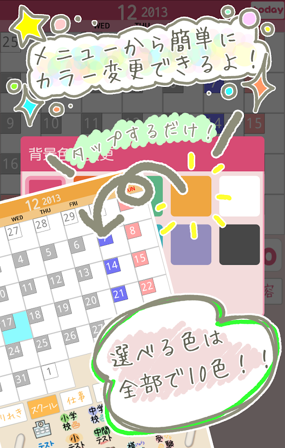 StampCalendar- screenshot