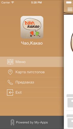 玩購物App|Чао, Какао - сеть кафе免費|APP試玩