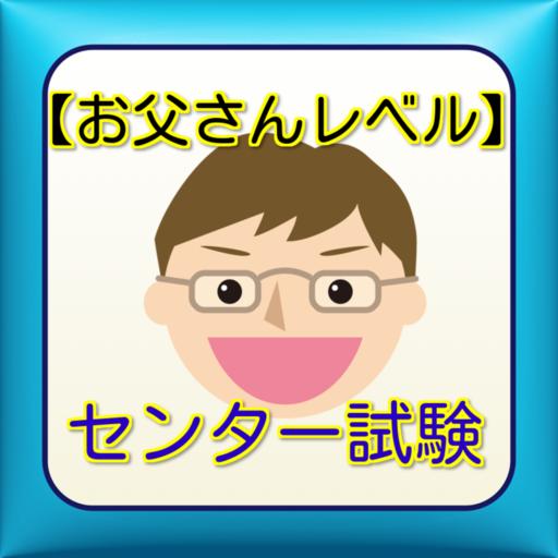 お父さんレベルのセンター試験~お父さんにも解けるセンター試験 教育 App LOGO-硬是要APP