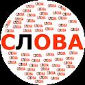 Составь слова logo
