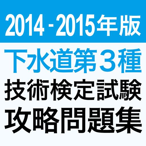 2014-2015 下水道第3種技術検定試験 問題集アプリ