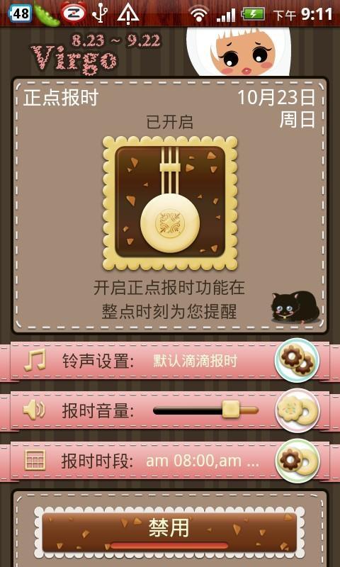 Virgo clock widget screenshot #3