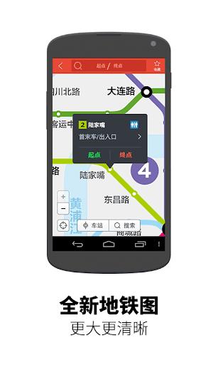 玩免費工具APP|下載地铁通上海 app不用錢|硬是要APP