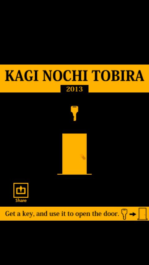 Kagi Nochi Tobira 2013 - screenshot