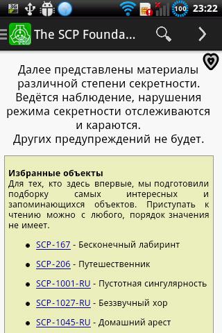 The SCP Foundation DB ru nn5n