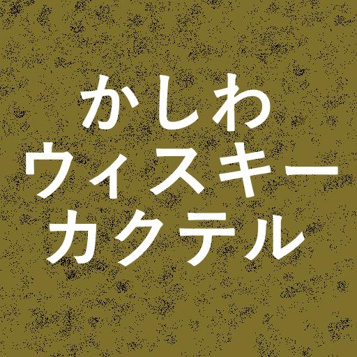 娱乐のかしわウィスキーカクテル LOGO-記事Game