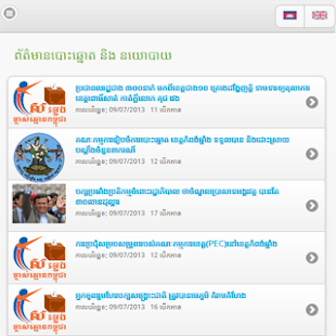 Cambodian Voter Voice- screenshot thumbnail