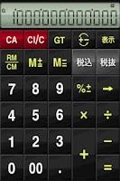 Screenshot of 電卓