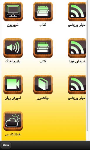 Iranian network