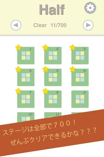 【パズル】Half