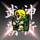 決めろ武神覇斬