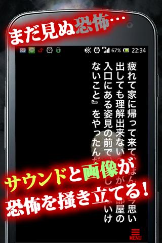 無料冒险Appの本当にあった怖いアプリ リアル 無料版 記事Game
