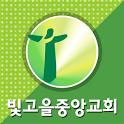 빛고을중앙교회 icon