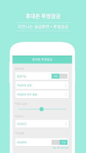 휴대폰 투명잠금 잠금 화면 - 사생활 보호 스크린잠금